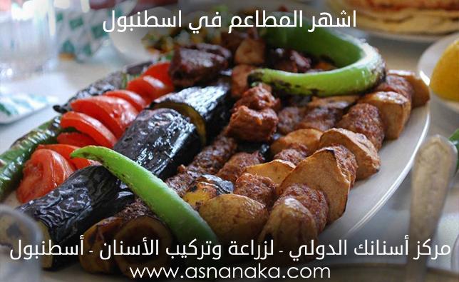 best-restaurants-in-istanbul-1024x687